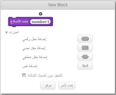 newblocdetails_number_opt