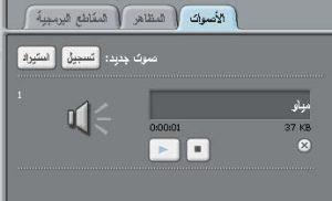 sound-tab-ar-fw_opt
